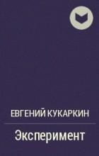 Евгений Кукаркин - Эксперимент