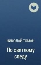 Николай Томан - По светлому следу