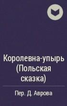 без автора - Королевна-упырь (Польская сказка)