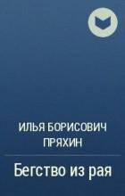 Илья Пряхин - Бегство из рая
