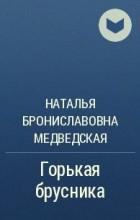Наталья Брониславовна Медведская - Горькая брусника
