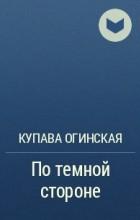 Купава Огинская - По темной стороне