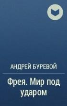 Андрей Буревой - Фрея. Мир под ударом