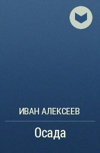 ИВАН АЛЕКСЕЕВ ОСАДА СКАЧАТЬ БЕСПЛАТНО