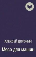 Алексей Доронин - Мясо для машин