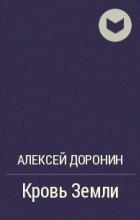 Алексей Доронин - Кровь Земли