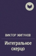 Виктор Жигунов - Интегральное скерцо