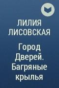 Лилия Лисовская - Город Дверей. Багряные крылья