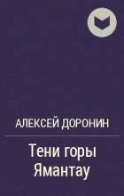 Алексей Доронин - Тени горы Ямантау