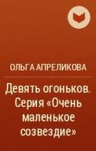 Ольга Апреликова - Девять огоньков. Серия «Очень маленькое созвездие»