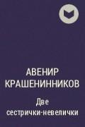 Авенир Крашенинников - Две сестрички-невелички