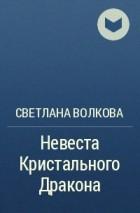 Светлана Волкова - Невеста Кристального Дракона