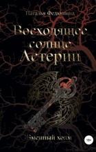 Наталия Федюшина - Восходящее солнце Астерии: Змеиный холм