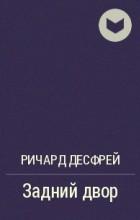 Ричард Десфрей - Задний двор