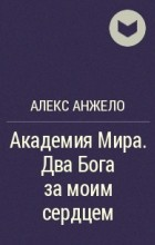 Алекс Анжело - Академия Мира. Два Бога за моим сердцем