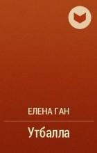 Елена Ган - Утбалла