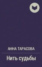 Анна Тарасова - Нить судьбы