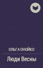 Ольга Онойко - Люди Весны