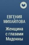 ЕВГЕНИЯ МИХАЙЛОВА ЖЕНЩИНА С ГЛАЗАМИ МАДОННЫ СКАЧАТЬ БЕСПЛАТНО