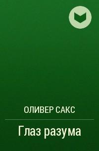 ОЛИВЕР САКС ГЛАЗ РАЗУМА СКАЧАТЬ БЕСПЛАТНО