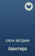 Елена Звёздная - Авантюра
