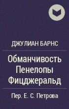 Джулиан Барнс - Обманчивость Пенелопы Фицджеральд