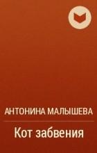 Антонина Малышева - Кот забвения