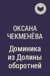 оксана чекменева спасите причины ввели неправильный орг