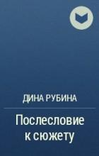 Дина Рубина - Послесловие к сюжету
