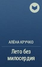 Алёна Кручко - Менталисты и Тайная Канцелярия. Лето без милосердия