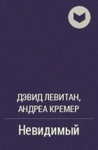 АНДРЕА КРЕМЕР ДЕВИД ЛЕВИТАН НЕВИДИМЫЙ СКАЧАТЬ БЕСПЛАТНО