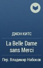 Д.Китс - Безжалостная красавица (La Belle Dame sans Merci)