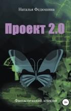 Наталия Федюшина - Проект 2.0