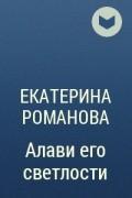 Екатерина Романова - Алави его светлости