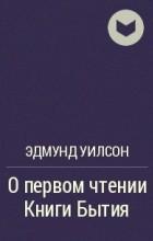 Эдмунд Уилсон - О первом чтении Книги Бытия