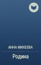 Ася Михеева - Родина