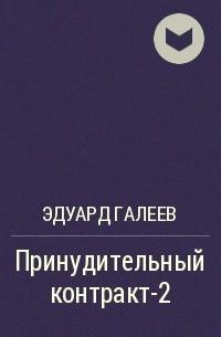 ЭДУАРД ГАЛЕЕВ ПРИНУДИТЕЛЬНЫЙ КОНТРАКТ 2 СКАЧАТЬ БЕСПЛАТНО