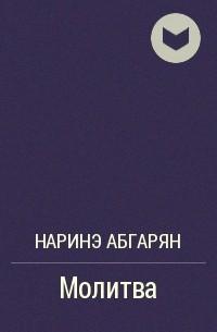 Наринэ Абгарян - Молитва