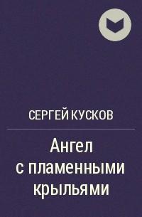 Sergej_Kuskov__Angel_s_plamennymi_krylyami.jpg