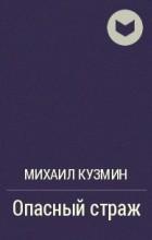 Михаил Кузмин - Опасный страж