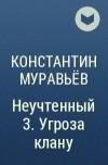 КОНСТАНТИН МУРАВЬЁВ НЕУЧТЕННЫЙ 3 СКАЧАТЬ БЕСПЛАТНО