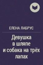 ЕЛЕНА ЛАБРУС КНИГИ СКАЧАТЬ БЕСПЛАТНО