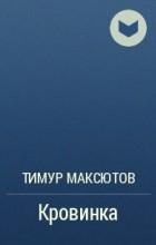 Тимур Максютов - Кровинка