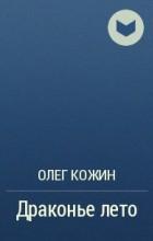 Олег Кожин - Драконье лето