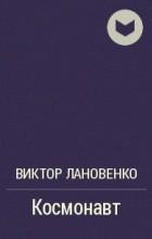 Виктор Лановенко - Космонавт