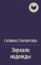 Галина Гончарова - Зеркало надежды