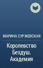 Марина Суржевская - Королевство Бездуш
