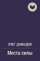Олег Давыдов - Места силы