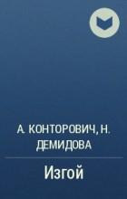 Александр Конторович - Изгой