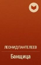 Леонид Пантелеев - Банщица